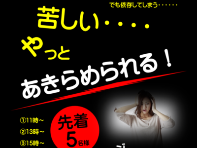桜井塾・塾長のイベント特別個人セッション