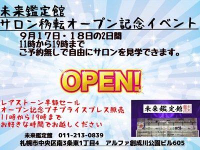 新サロンオープン記念!イベント開催のお知らせ