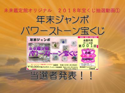 年末パワーストーン宝くじ当選番号発表!!
