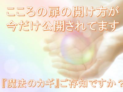 魔法のカギを持つスピリチュアルライトワーカーオンラインプログラム