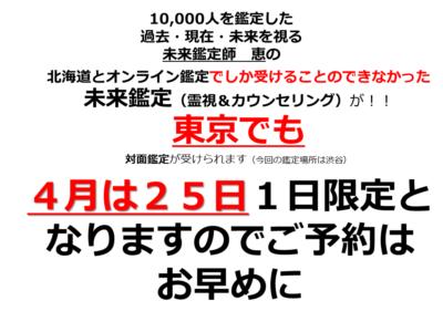 札幌サロンのお休み告知&東京鑑定お知らせ