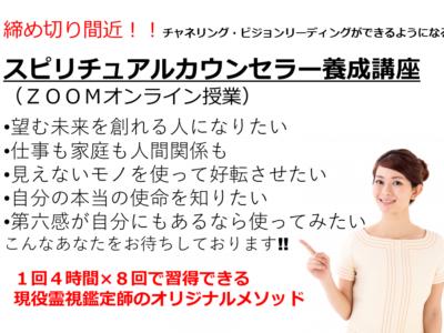 JSA認定スピリチュアルカウンセラー養成オンライン講座(まとめ)
