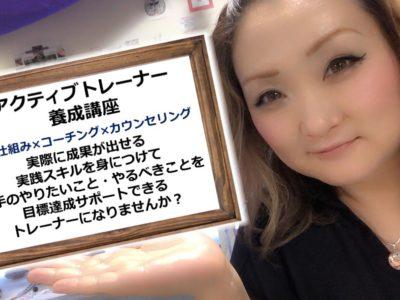 アクティブトレーナー養成講座0期生募集スタートしました!!