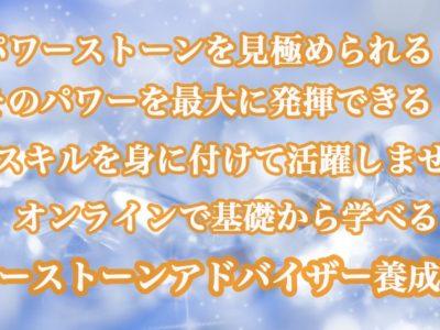 パワーストーンアドバイザー講座特別編募集スタート!!