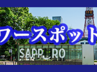 スピリチュアル開運パワースポットツアーを開催します!!